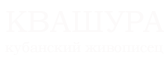 Квашура Геннадий Тихонович — кубанский живописец Логотип